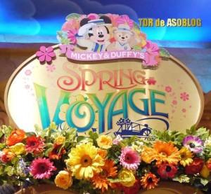 2012スプリングヴォヤッジ ダッフィーぬいぐるみバッジなどのグッズ紹介とイベント紹介